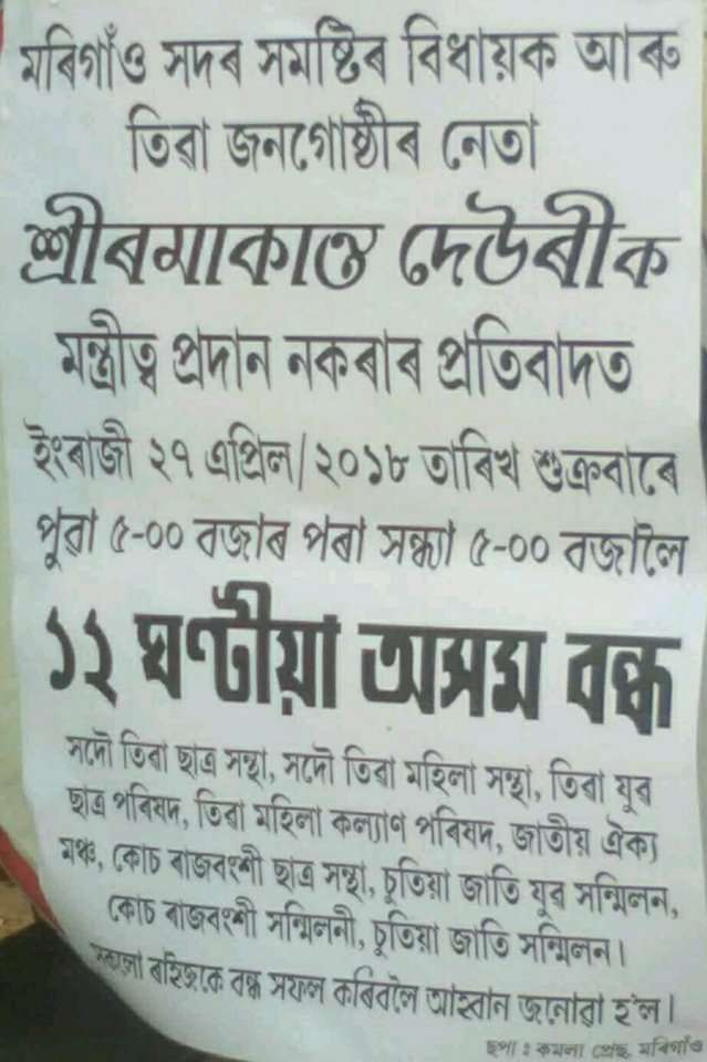 12 hour Middle Assam Bandh for non inclusion of MLAs