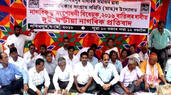 Protest against Citizenship Amendment Bill in Lakhimpur