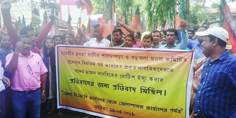Protest rally taken out against FT's notice to BJP MLA