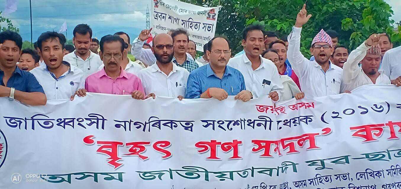 Massive rally against Citizenship Bill
