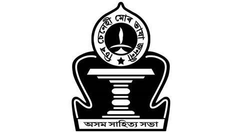 Planet-Friendly Asom Sahitya Sabha