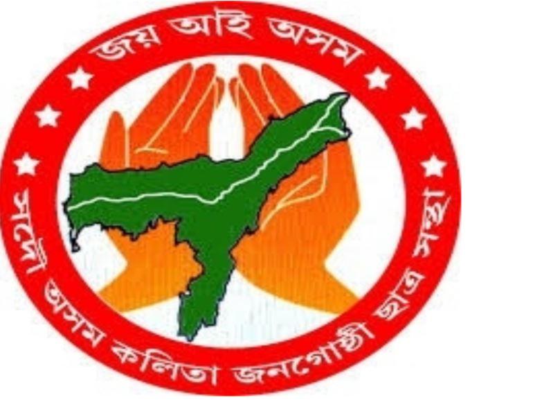 Baksa district committee of AAKJSU formed