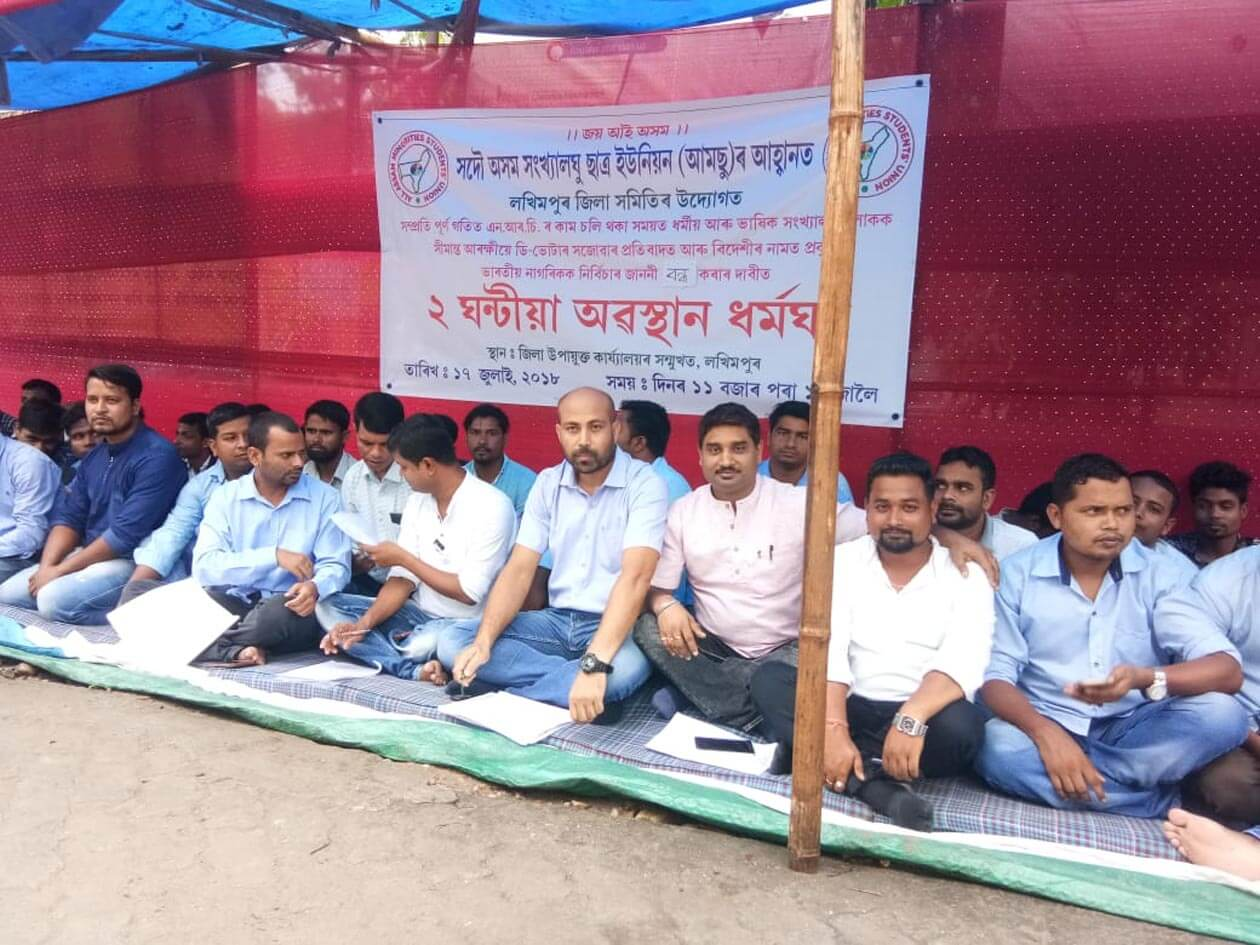 All Assam Minority Students' Union (AAMSU) stages protest against 'harassment' of genuine citizens