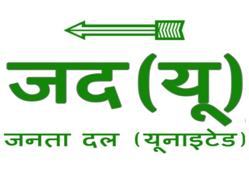 North East Executive Council of  Janata Dal (U) urges for alternative land for medical lodge