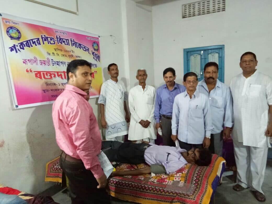 Silver jubilee celebration of Sankardev School begins