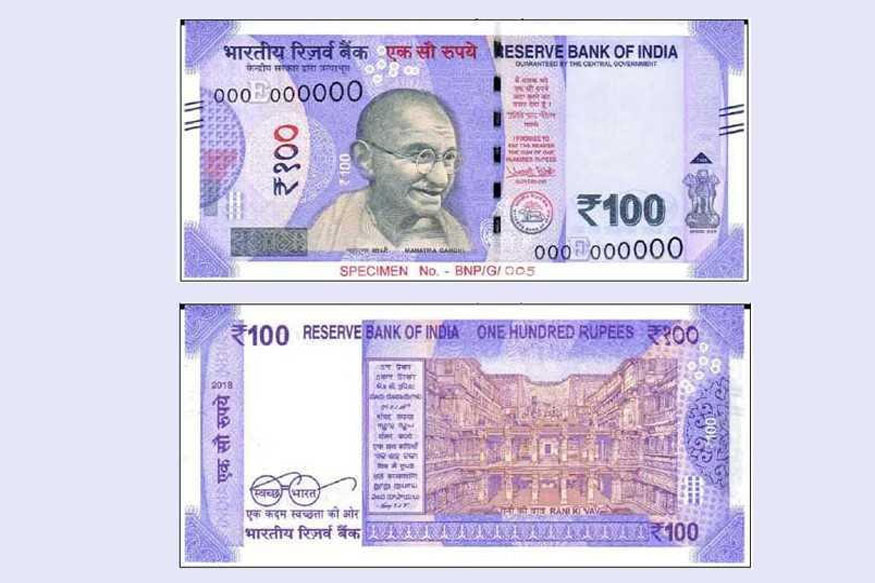 RBI Issues New Rs 100 Denomination