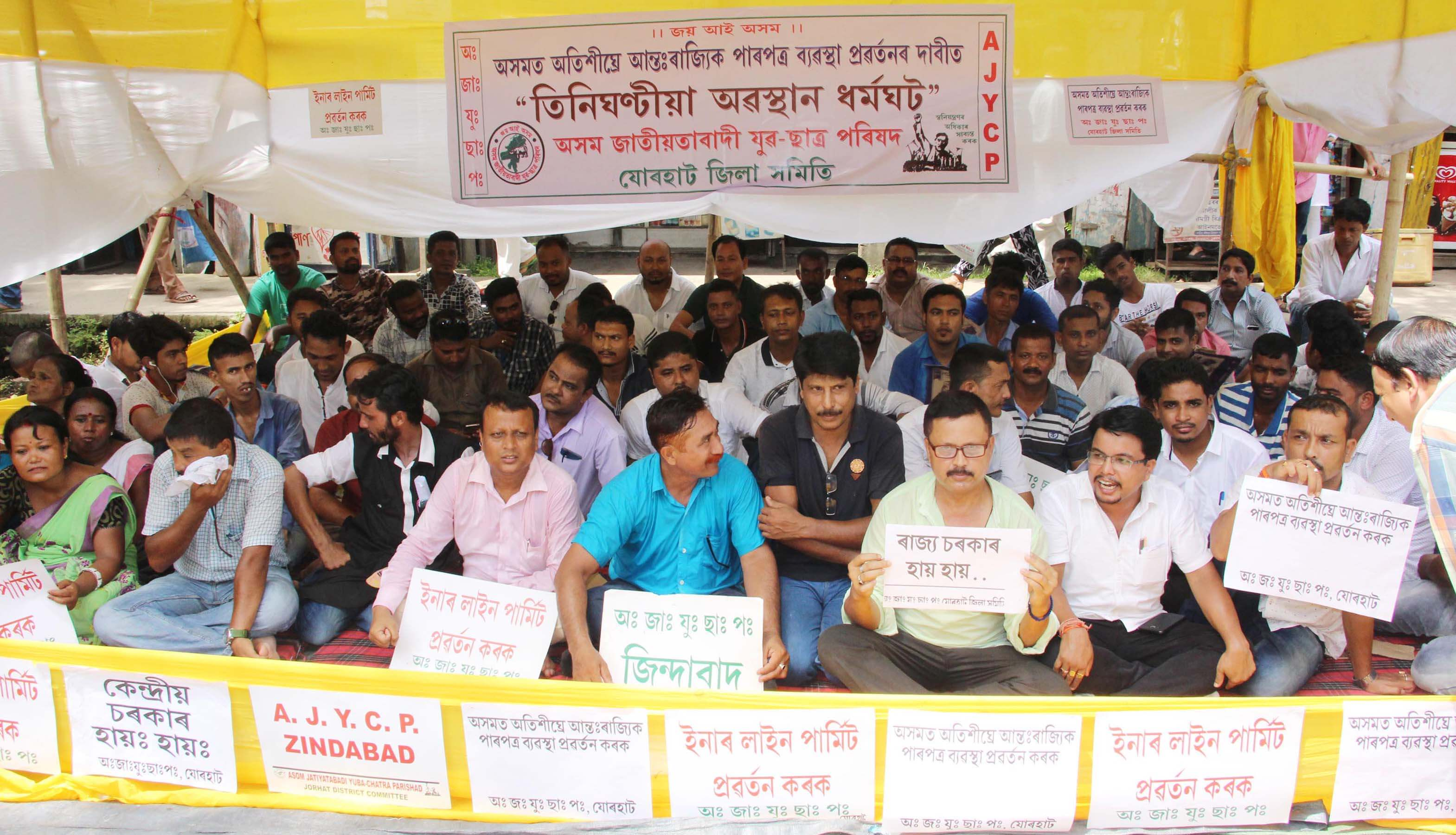 AJYCP stages protest to demand inner line permit