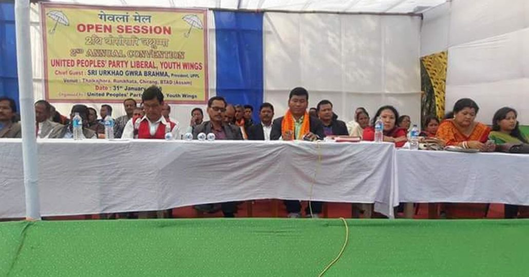 United People's Party Liberal (UPPL) meet in Udalguri to observe Foundation Day