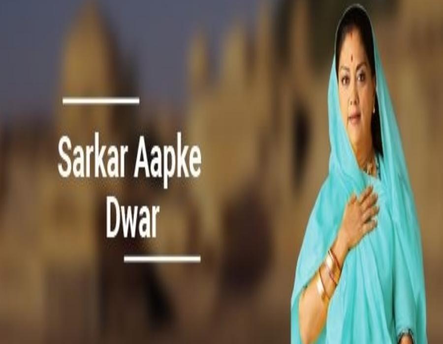 Sarkaar Apke Dwar