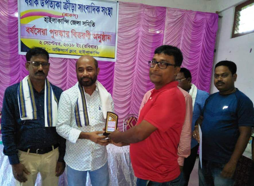BUKSS award function held in Silchar