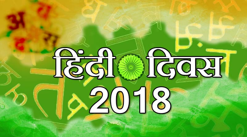 Hindi Divas Musings: The Significance of Celebrating