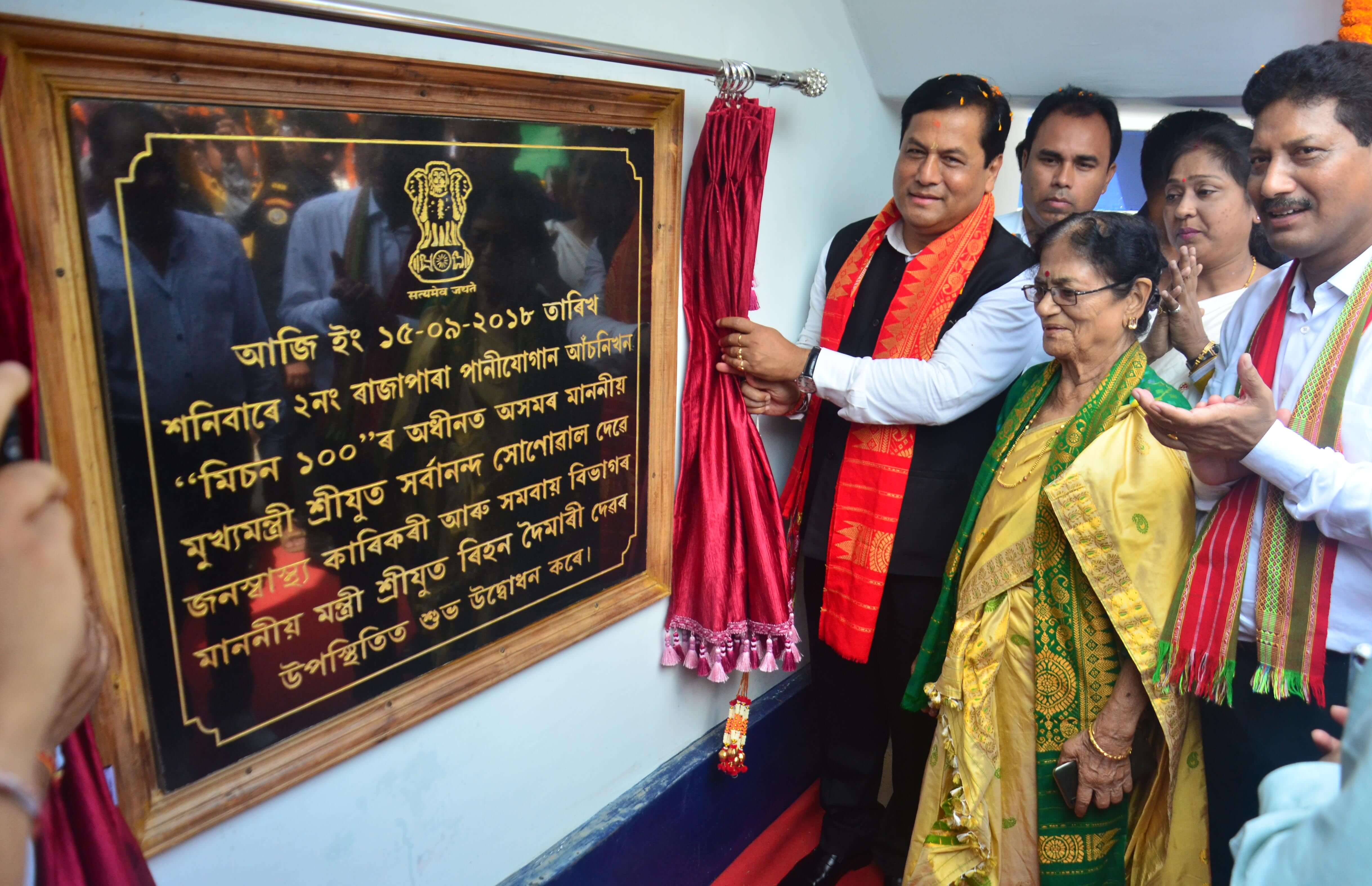CM Sarbananda Sonowal inaugurates campaign on Swachhta Hi Sewa 2018 at Boko