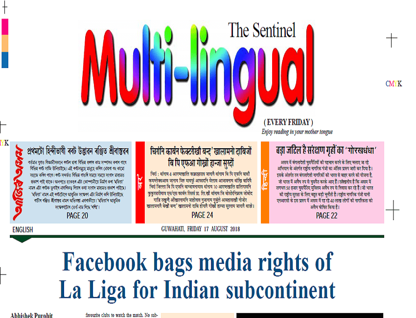 Multi-Lingual supplement. Dated – 17/08/2018