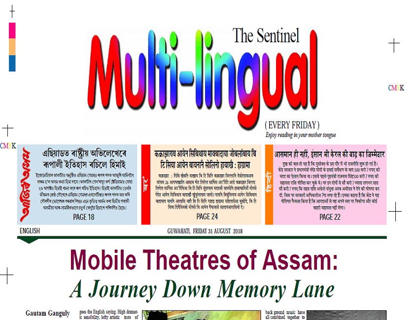 Multi-Lingual supplement. Dated – 31/08/2018