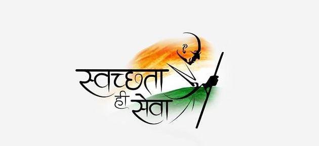 'Swachhata Hi Seva' campaign at Silchar