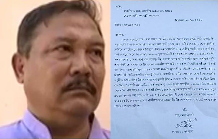 Senior BJP leader Nirmal Nunisa resigns as Director of APDCL