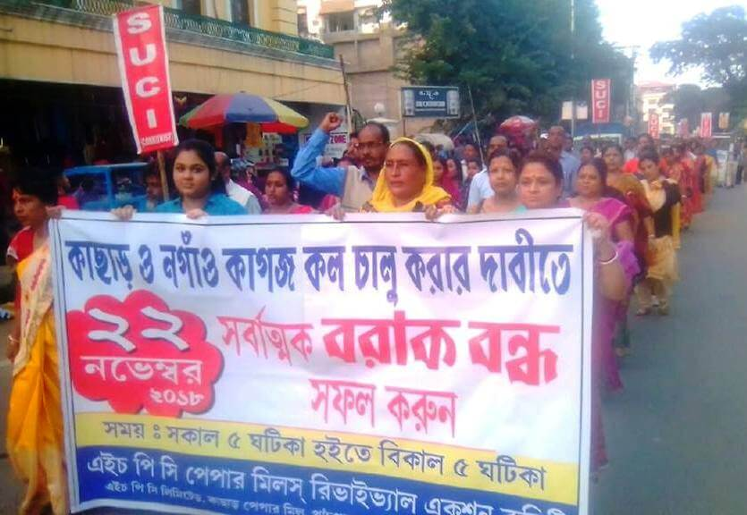 HPC Paper Mills workers call Barak Bandh today in Silchar