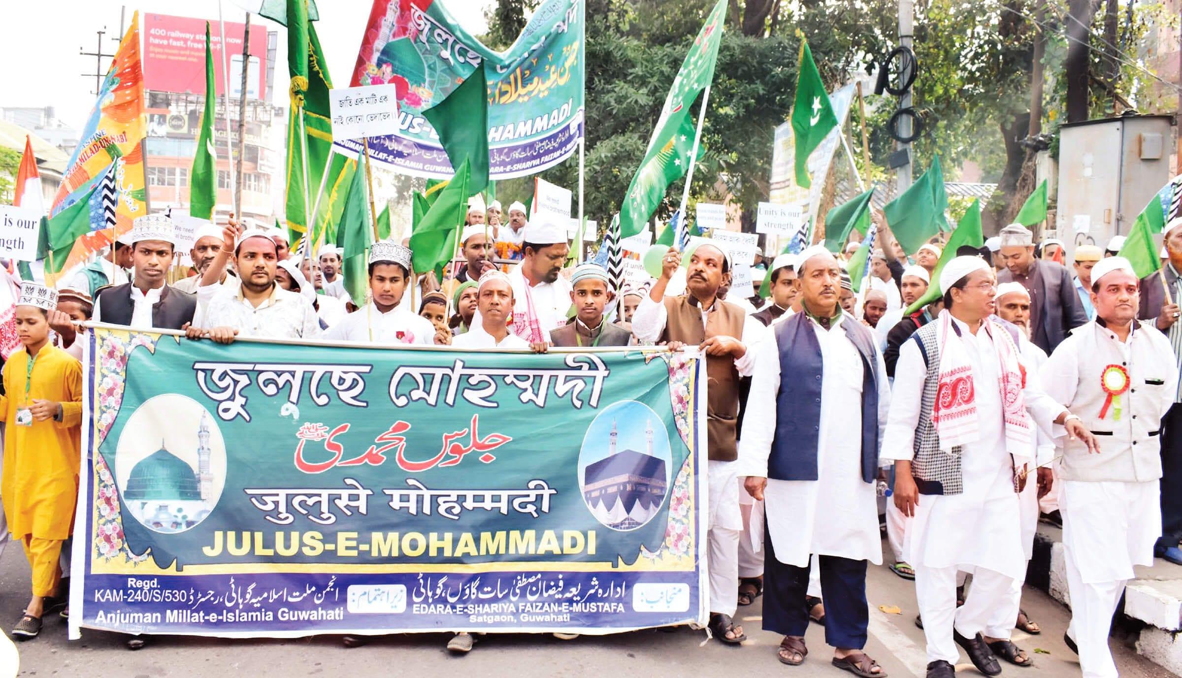 Anjuman Millat-E-Islamia observes Julush in Guwahati