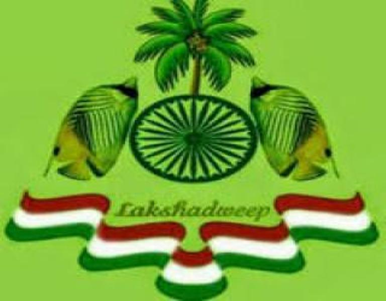 Department of Environment and Forest Lakshadweep Jobs 2019 For Forest Guard Vacancy for 12TH