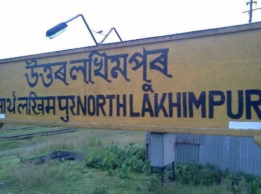 Lakhimpur district administration to delimit wards under NLMB