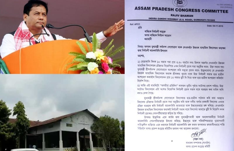 APCC Moves State Election Commission Against Sarbananda Sonowal