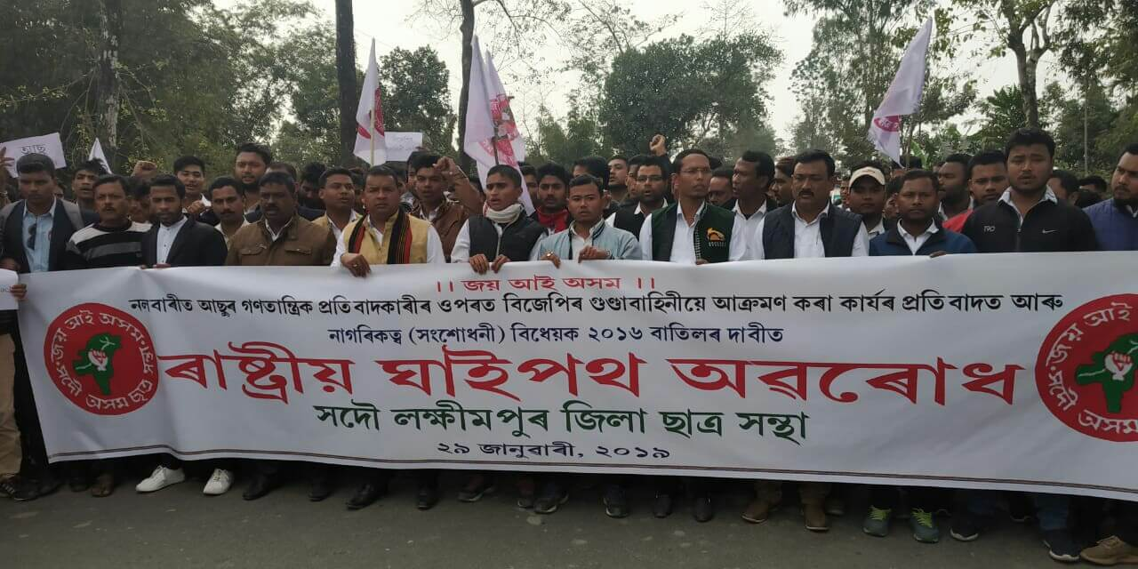AASU ups the ante against Citizenship Bill, stages road blockades