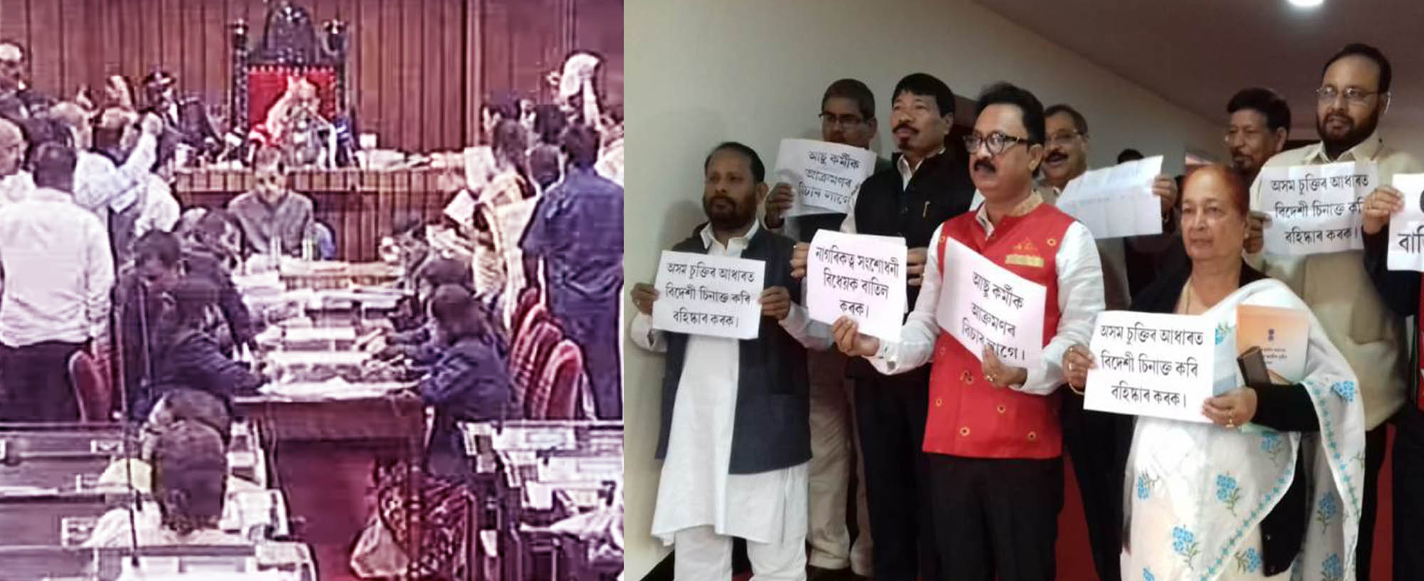 Uproar in First Day of Assam Legislative Assembly Budget Session, House Adjourned for half an hour