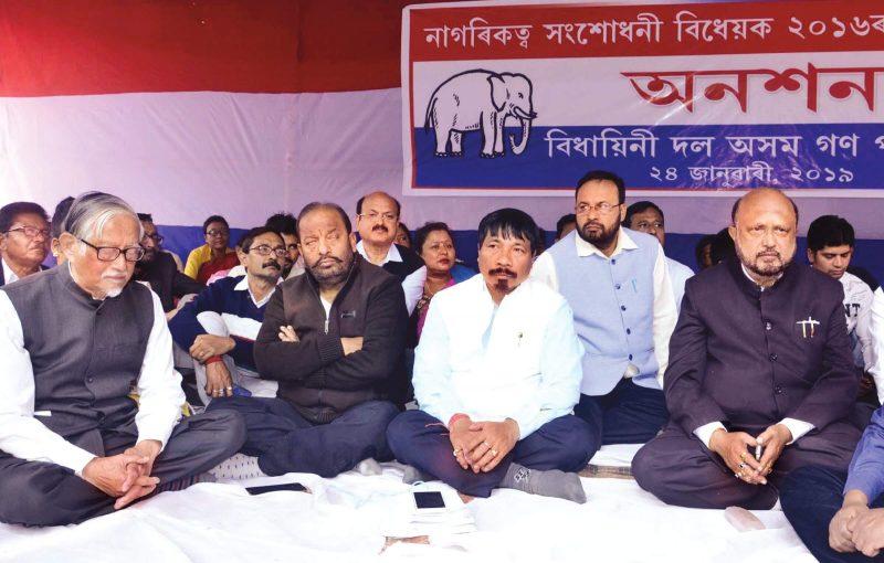 Asom Gana Parishad (AGP) MLAs Resort To Hunger Strike Against Citizenship Bill