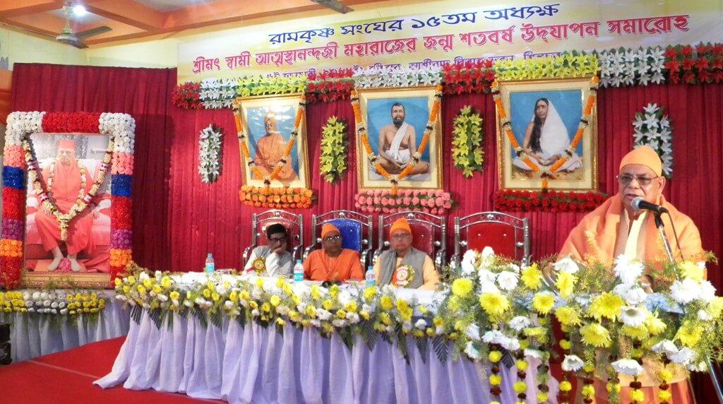 Centenary celebration of Swami Atmasthanandaji held in Silchar