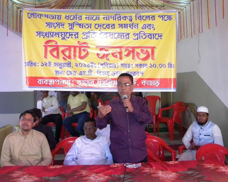 Muslim Society Wants Minority Candidate for Silchar Lok Sabha Seat