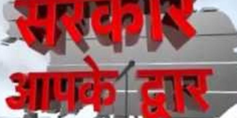 Sarkar Aapke Dwar held in Khonsa, Arunachal