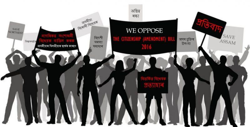Protest rally in Sonapur sloganeering against BJP