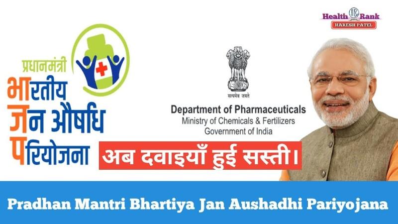Pradhan Mantri Bhartiya Janaushadi Pariyojana