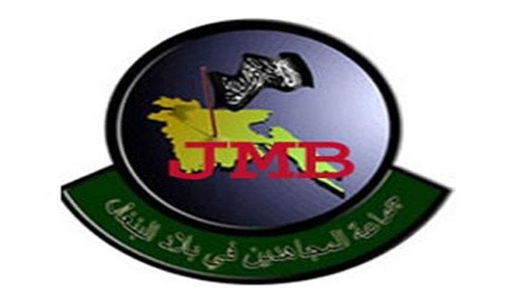 Tripura: Detained Jama'atul Mujahideen Bangladesh terrorist sent to police custody