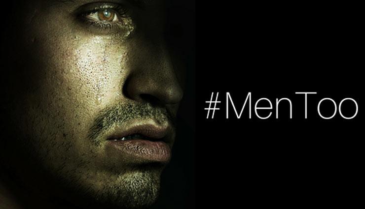 It's #MenToo Now