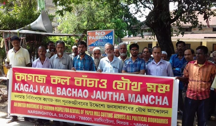 Revival Of Paper Mills Demanded At Panchgram And Jagiroad