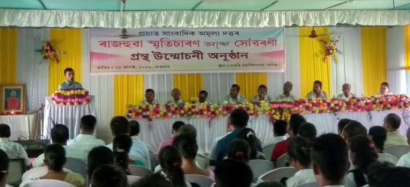 Programme held in memory of journalist Amulya Dutta at Morangi College in Numaligarh