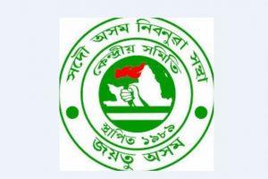 All Assam Unemployed Association