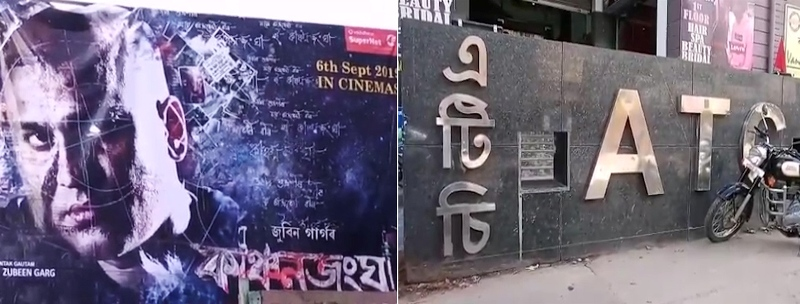 Multiplexes in Tinsukia face public wrath on Kanchanjangha's Release due to Assam Bandh