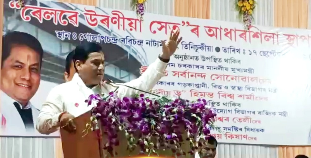 CM Sonowal lays foundation stone of railway over bridge on LNB Road in Tinsukia