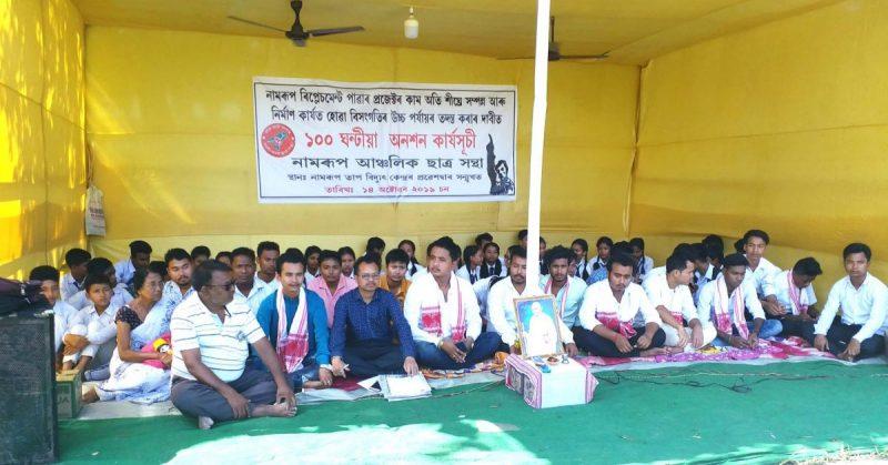 All Assam Students