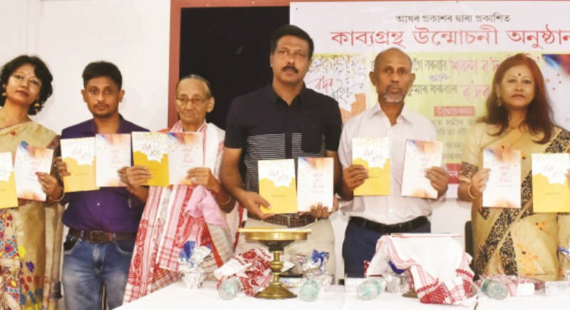 Two of Assamese Poetry Collections Released