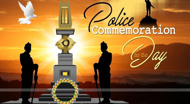 Police Commemoration Day celebrated in Hailakandi