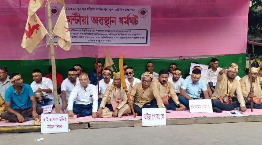 Include Language in Curriculum, Demands Tai-Ahom Organization