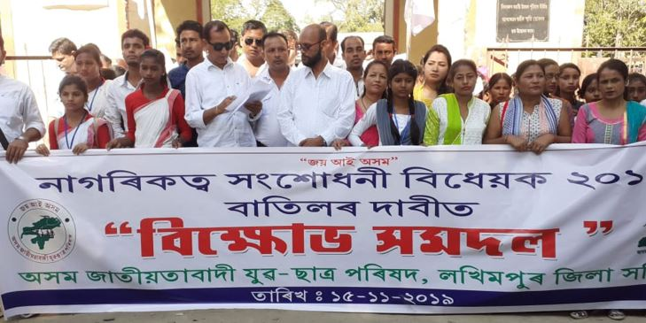 Lakhimpur AJYCP stages protest against CAB (Citizenship Amendment Bill)