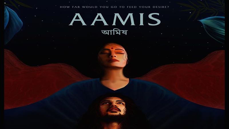 An honest review on Aamis: Bhaskar Hazarika's captivating award winning Assamese movie!