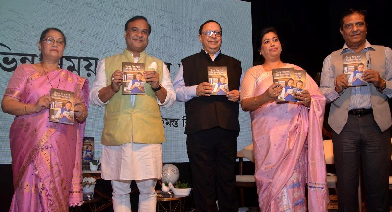 Himanta Biswa Sarma's Book Released at PWD Convention and Training Centre