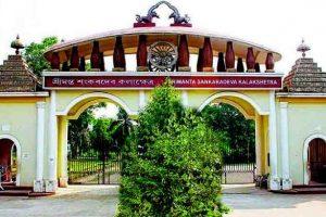 Srimanta Sankaradeva Kalakshetra