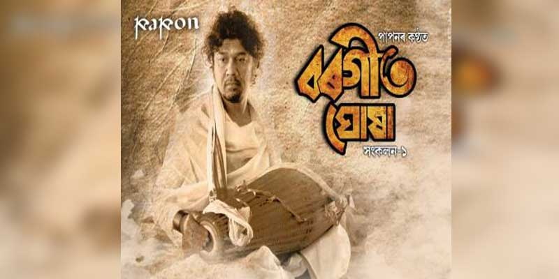 Papon Launches Music Album on Borgeet Ghoxa at Srimanta Sankardev Kalakshetra
