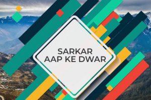 Sarkar Aapke Dwar